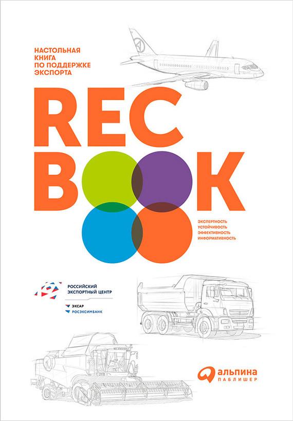 фото обложки издания RECBOOK: Настольная книга по поддержке экспорта