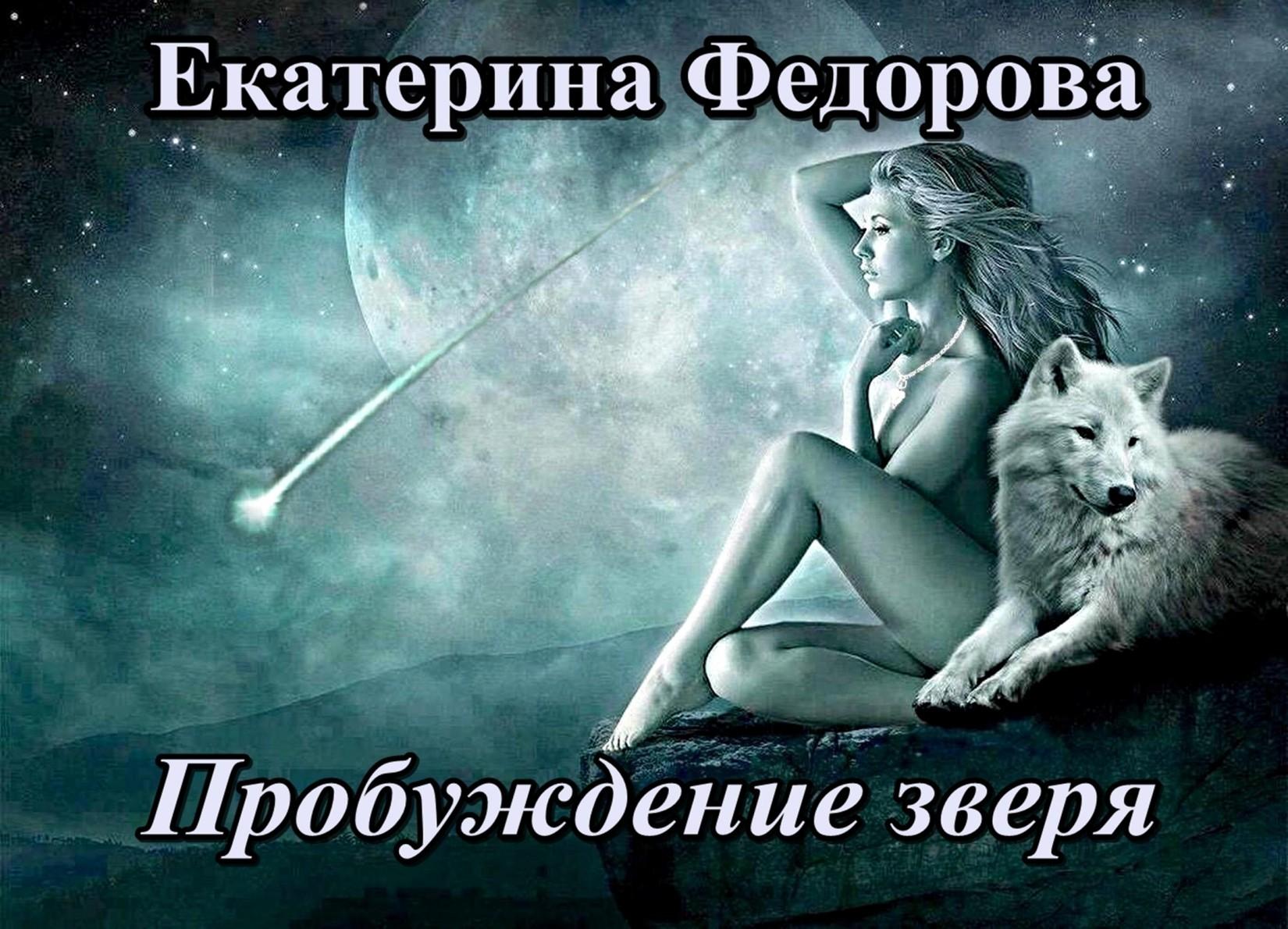 Екатерина Федорова «Пробуждение зверя»