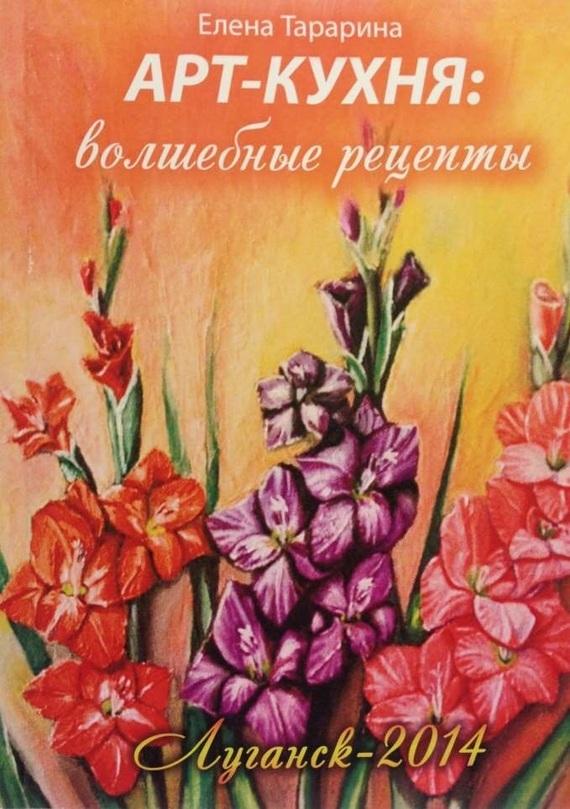 Елена Тарарина «Арт-кухня. Волшебные рецепты»