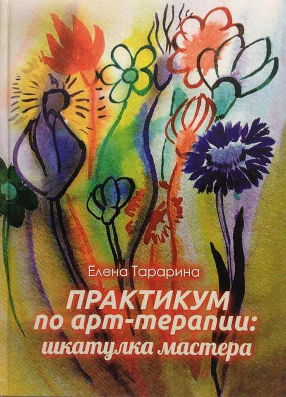 Елена Тарарина «Практикум по арт-терапии. Шкатулка мастера»