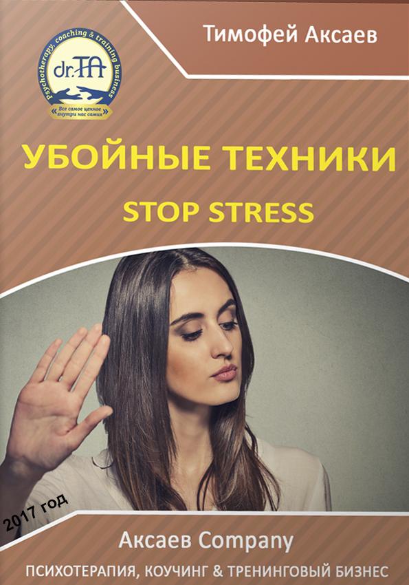 Тимофей Аксаев «Убойные техникики Stop stress [часть I]»