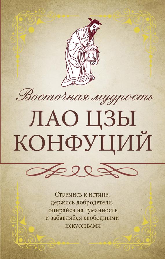 Омар Хайям,  Лао-цзы,  Конфуций, Саади Ширази «Восточная мудрость»