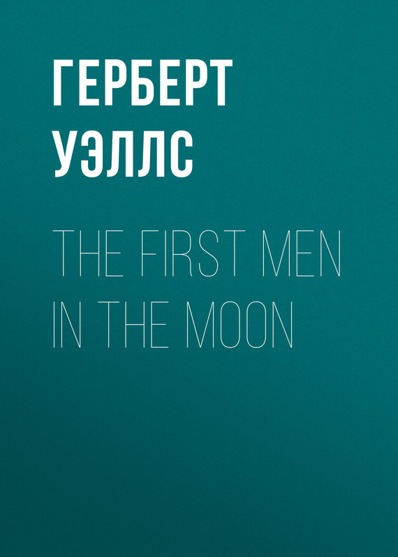 The First Men in the Moon – Герберт Уэллс