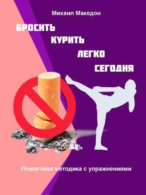 Михаил Македон «Бросить курить легко сегодня»