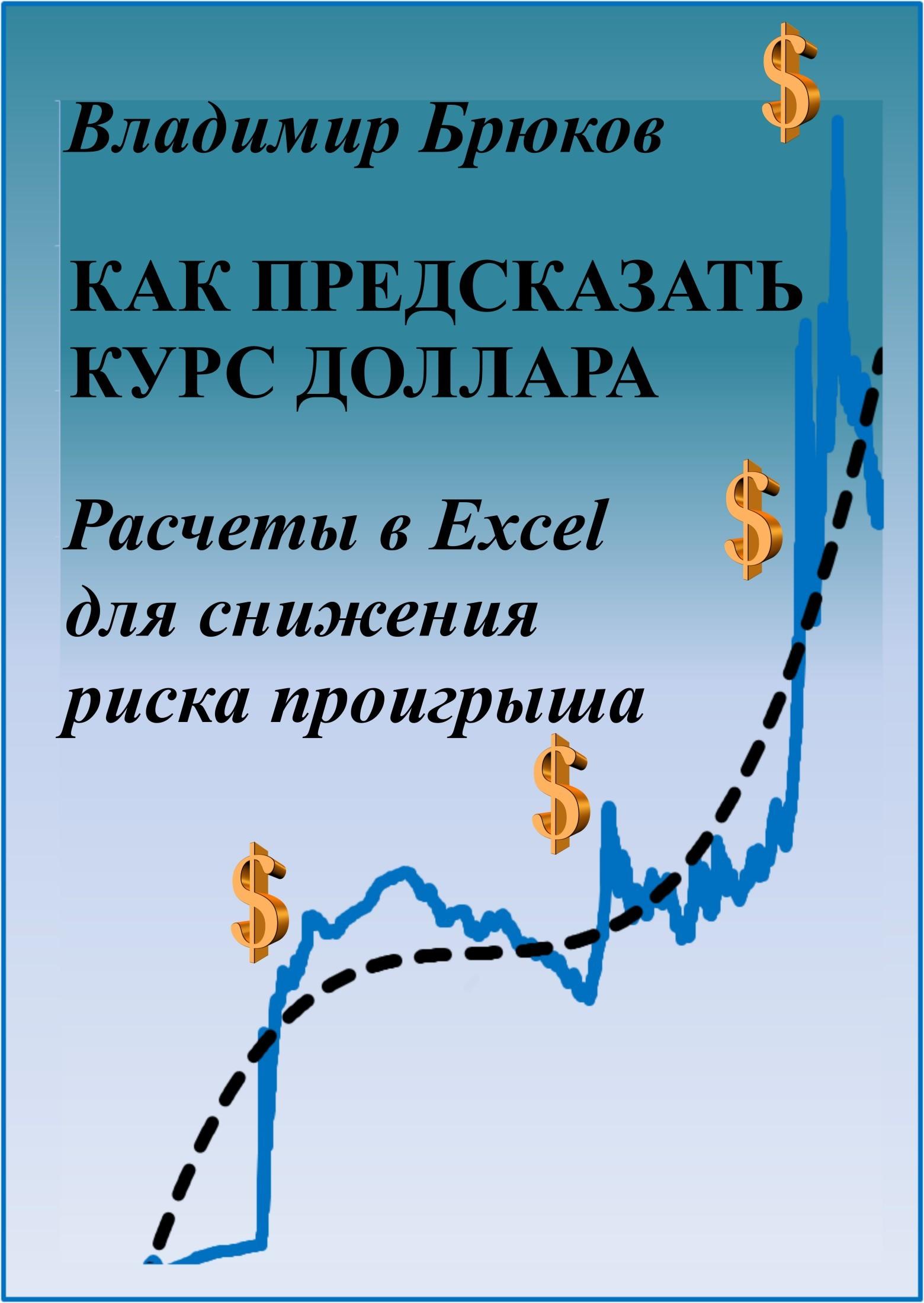 фото обложки издания Как предсказать курс доллара. Расчеты в Excel для снижения риска проигрыша