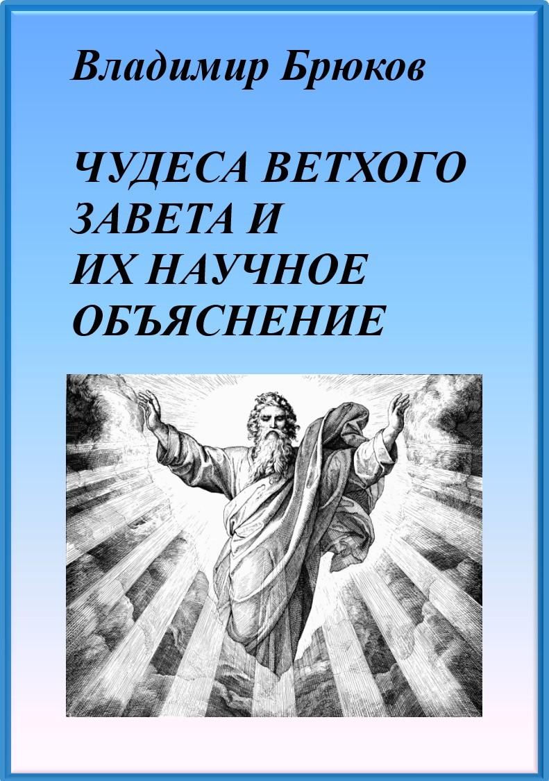 Владимир Брюков «Чудеса Ветхого Завета и их научное объяснение»