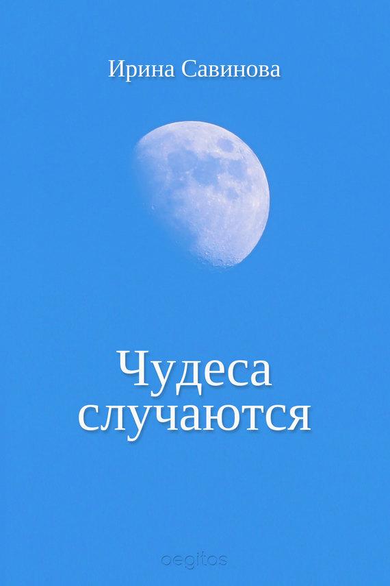 Ирина Савинова «Чудеса случаются»