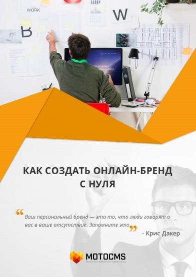 Обложка книги. Автор - Редакторский MotoCMS
