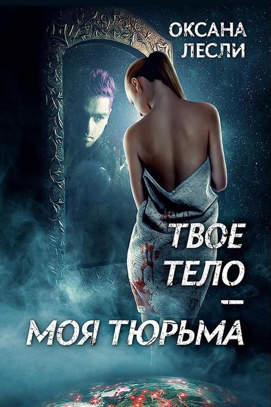 Оксана Лесли «Твое тело – моя тюрьма»