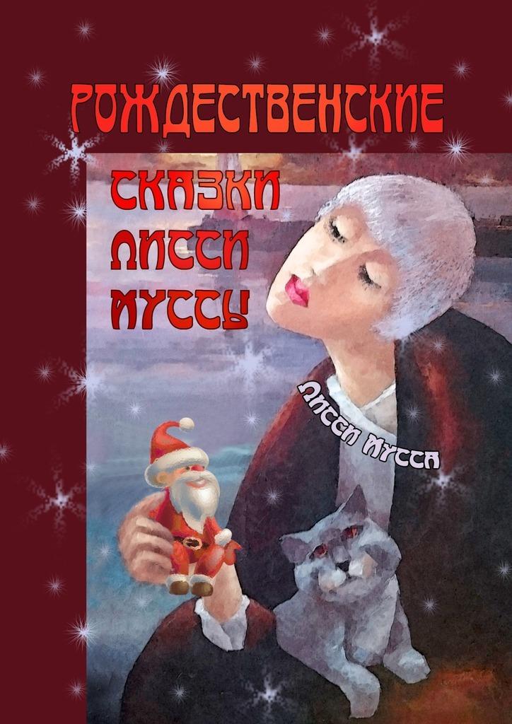Лисси Мусса «Рождественские сказки Лисси Муссы. Фортуна выбирает смеющиеся лица!»