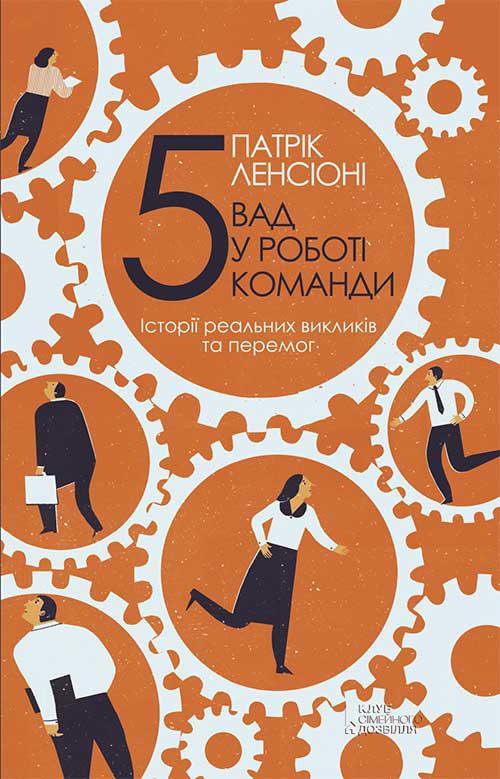 Обложка книги П'ять вад у роботі команди. Історії реальних викликів та перемог