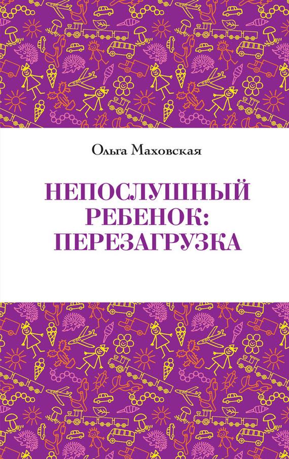Ольга Маховская «Непослушный ребенок. Перезагрузка»