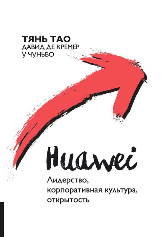 фото обложки издания Huawei. Лидерство, корпоративная культура, открытость