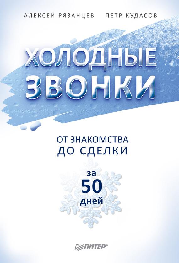 Обложка книги. Автор - Петр Кудасов