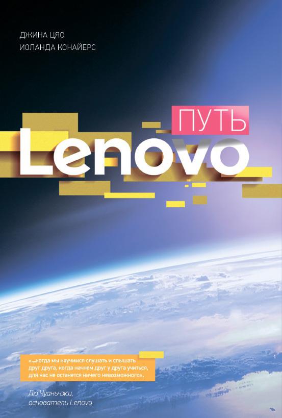 Обложка книги Путь Lenovo. Как добиться оптимальной производительности, управляя многопрофильной международной корпорацией