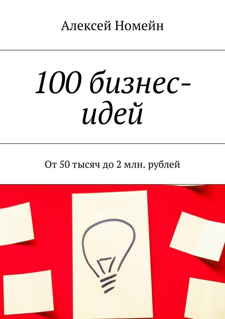100бизнес-идей. От50тысяч до2млн. рублей