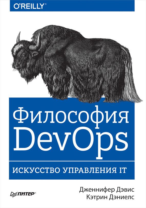 фото обложки издания Философия DevOps. Искусство управления IT