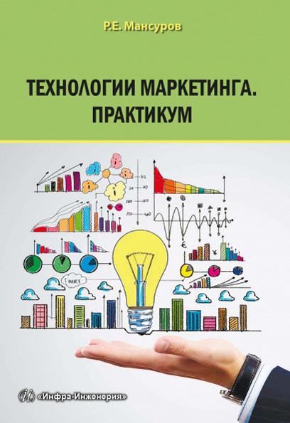 Обложка книги. Автор - Руслан Мансуров