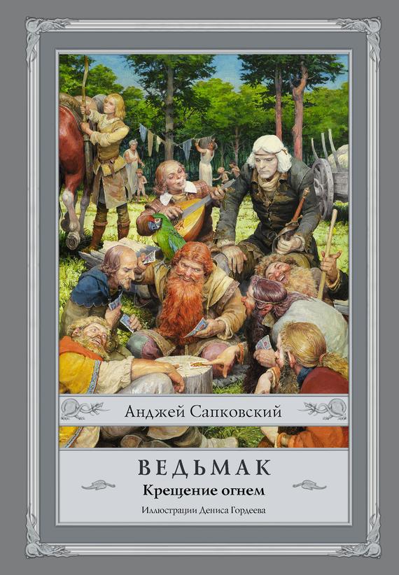 Анджей Сапковский «Ведьмак. Крещение огнем»