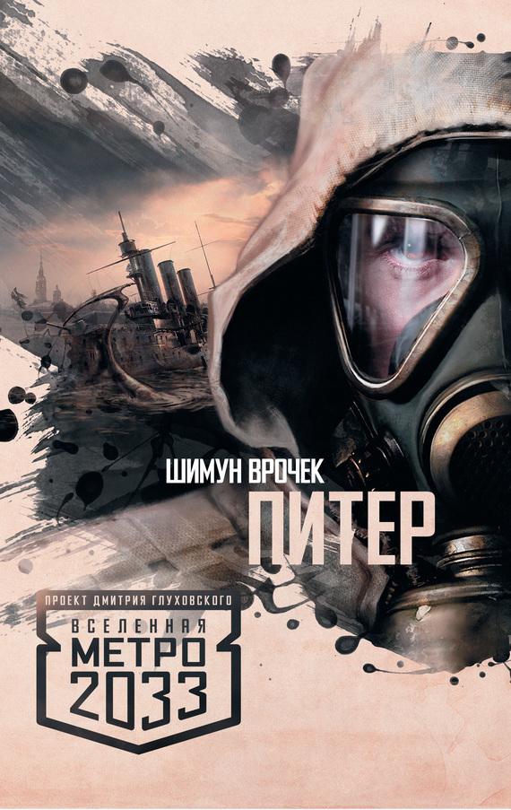 Шимун Врочек «Метро 2033: Питер»