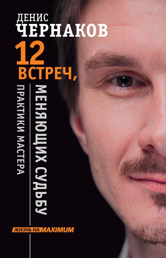 Обложка книги. Автор - Денис Чернаков