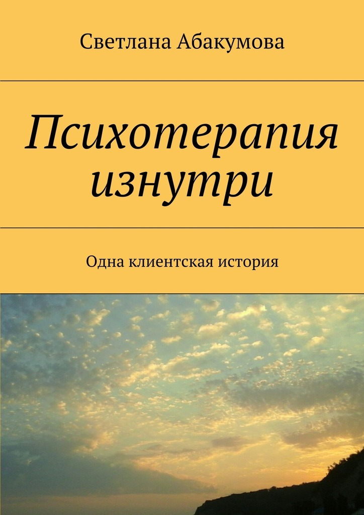 Светлана Абакумова «Психотерапия изнутри. Одна клиентская история»