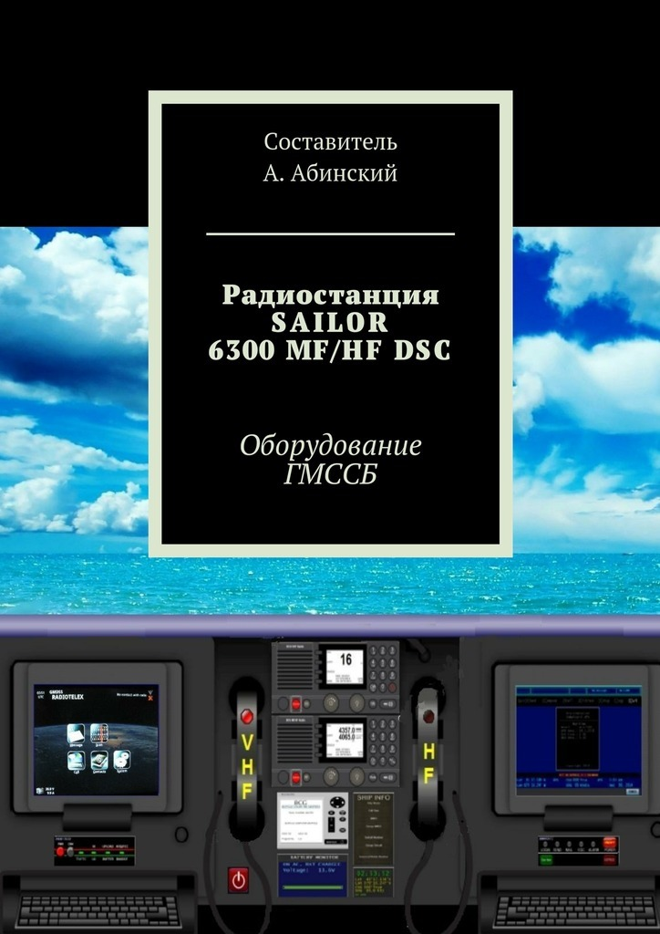 Андрей Абинский. Радиостанция SAILOR6300 MF/HF DSC. Оборудование ГМССБ