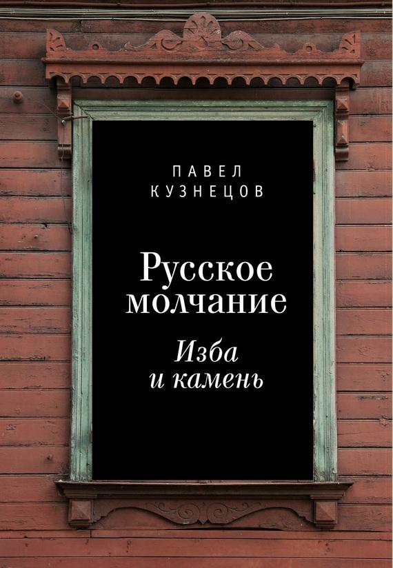 Павел Кузнецов «Русское молчание: изба и камень»
