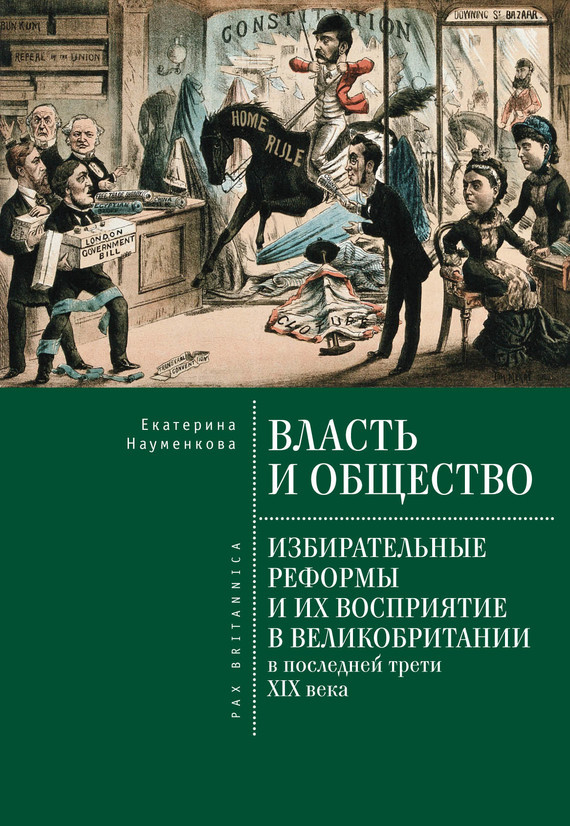 Обложка книги Власть и общество: избирательные реформы и их восприятие в Великобритании в последней трети XIX века