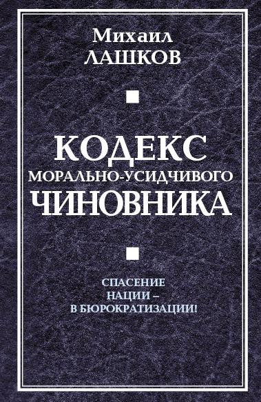 Обложка книги Кодекс морально-усидчивого чиновника