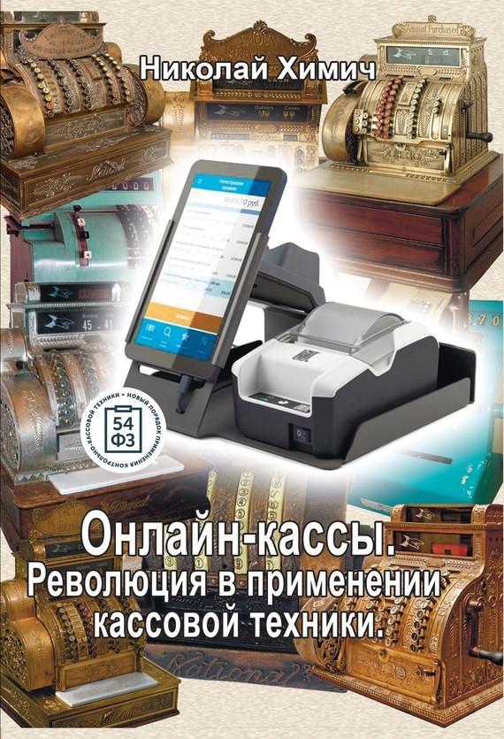Обложка книги Онлайн-кассы. Революция в применении кассовой техники