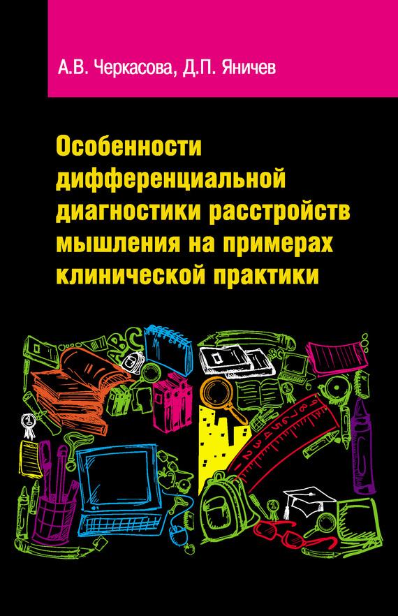 Анастасия Черкасова, Дмитрий Яничев «Особенности дифференциальной диагностики расстройств мышления на примерах клинической практики»