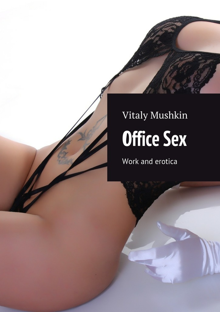 Office sex. Work and erotica – Vitaly Mushkin
