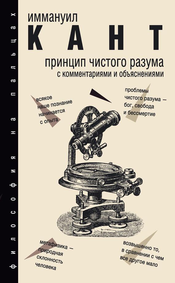 Иммануил Кант, Александра Арамян «Принцип чистого разума. С комментариями и объяснениями»