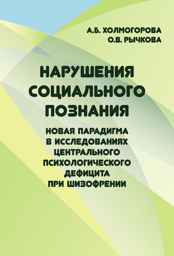 Алла Холмогорова, Ольга Рычкова «Нарушения социального познания. Новая парадигма в исследованиях центрального психологического дефицита при шизофрении»
