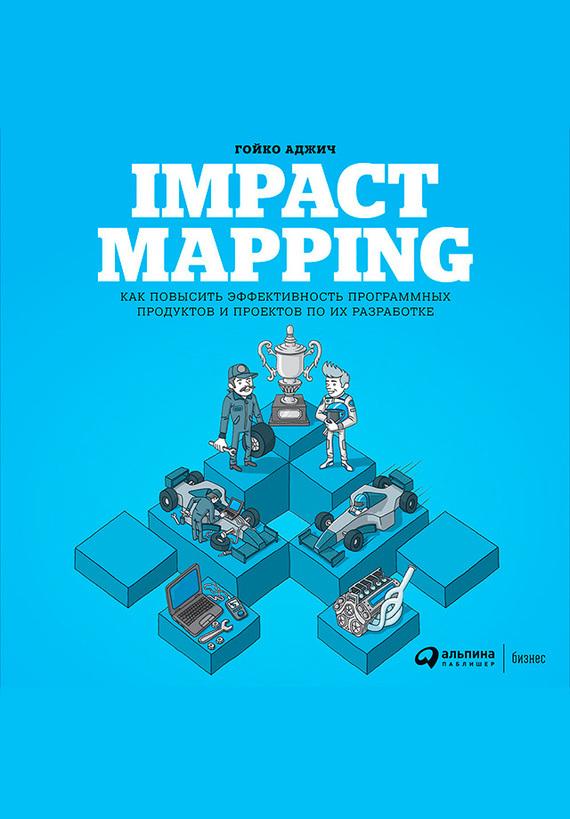 фото обложки издания Impact mapping: Как повысить эффективность программных продуктов и проектов по их разработке