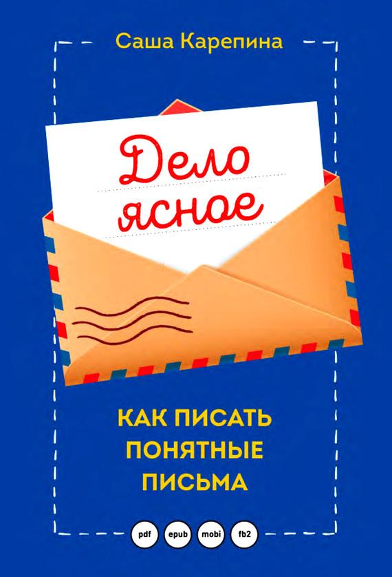 Обложка книги Дело ясное. Как писать понятные письма