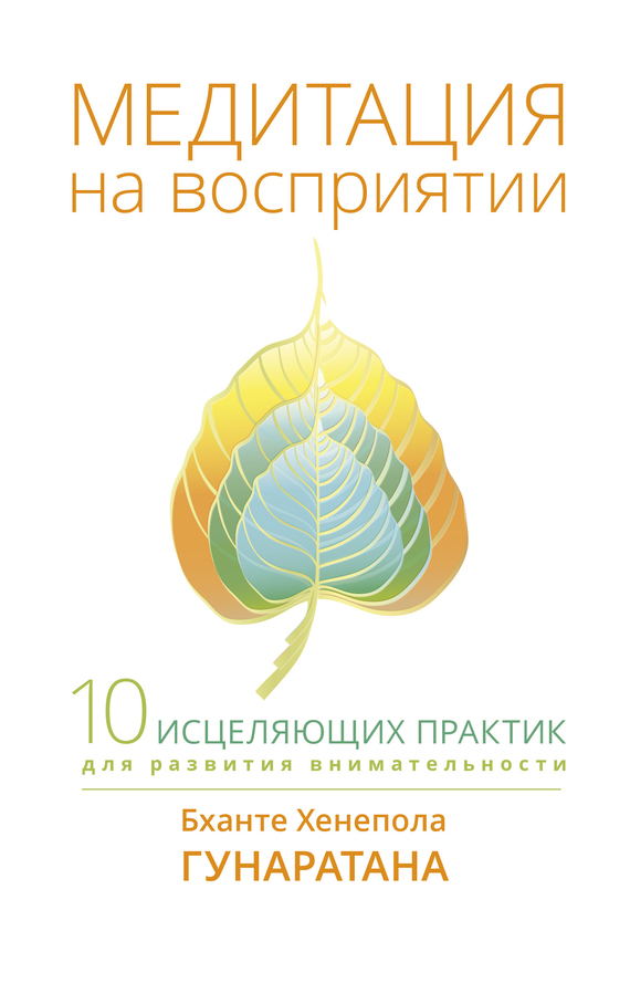 Бханте Хенепола Гунаратана «Медитация на восприятии. Десять исцеляющих практик для развития внимательности»