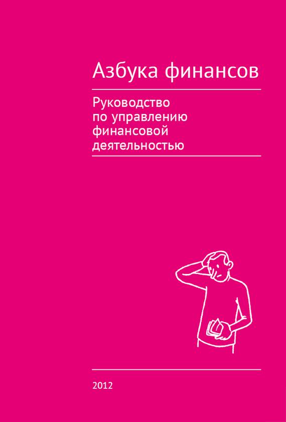 Обложка книги Азбука финансов