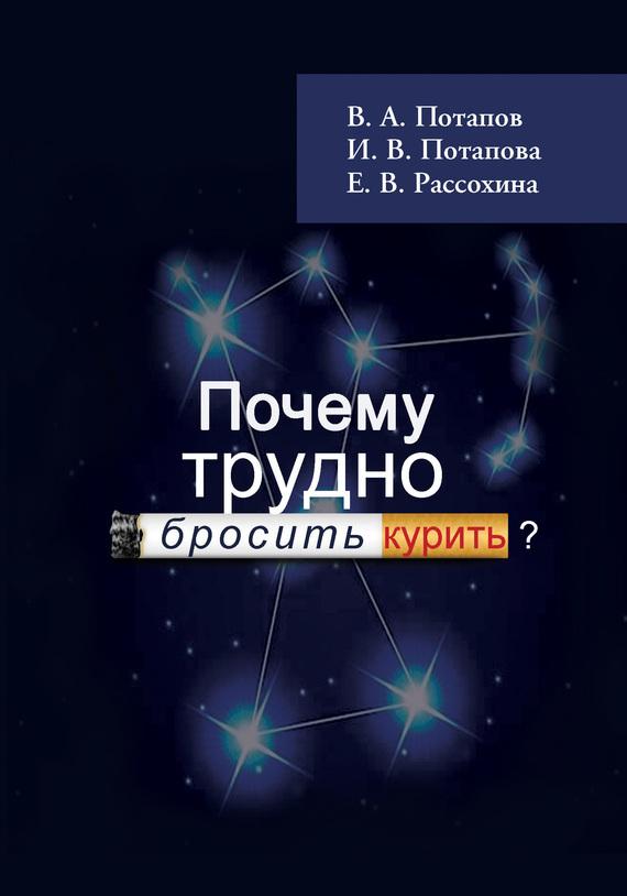И. Потапова, В. Потапов, И. Рассохина «Почему трудно бросить курить?»