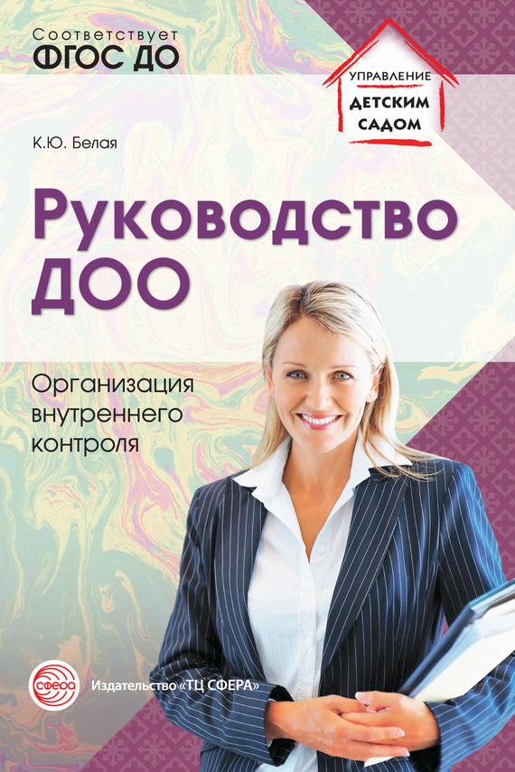 Обложка книги Руководство ДОО. Организация внутреннего контроля