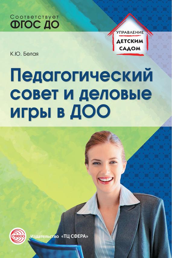 Обложка книги Педагогический совет и деловые игры в ДОО