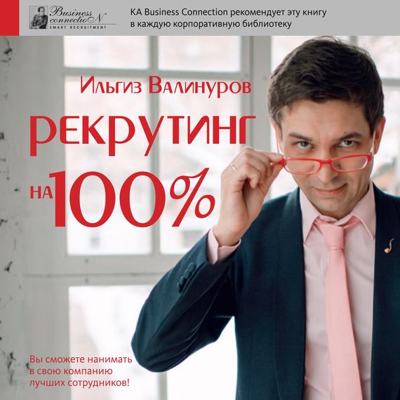 Обложка книги Рекрутинг на100%