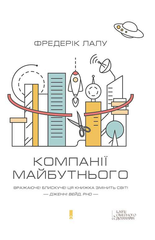 Обложка книги. Автор - Фредерік Лалу