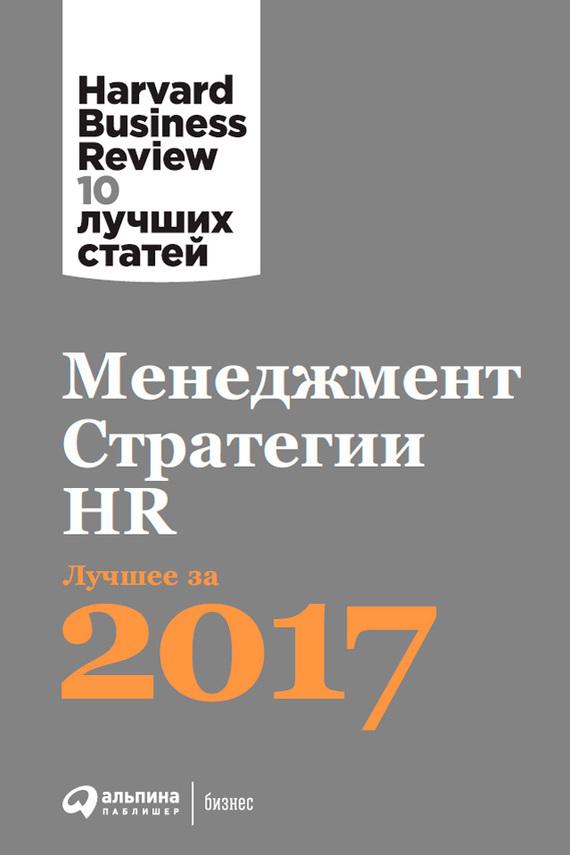 Обложка книги. Автор -  Harvard Business Review (HBR)