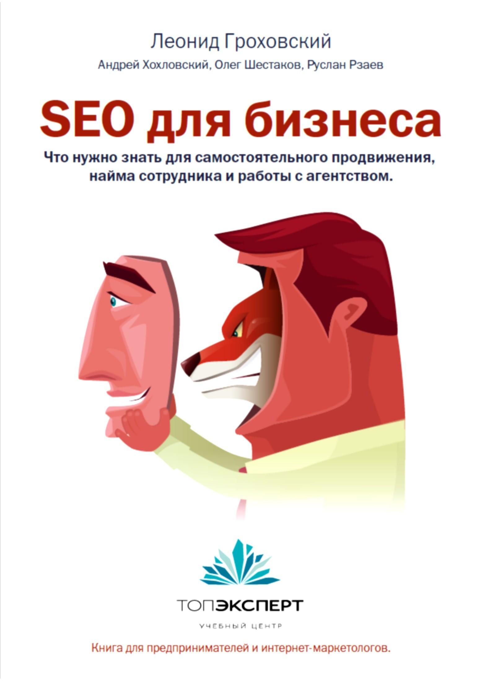 Обложка книги SEO для бизнеса
