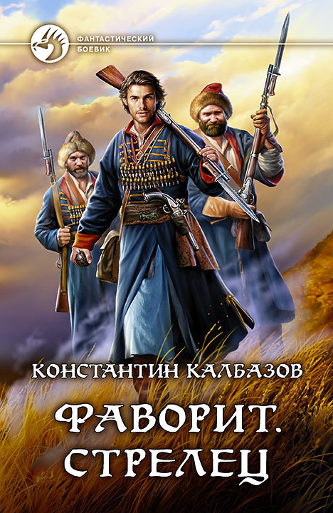 Константин Калбазов «Фаворит. Стрелец»