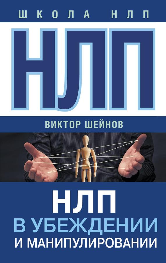 Виктор Шейнов «НЛП в убеждении и манипулировании»