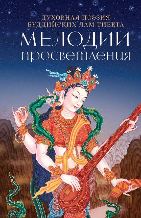 И. Попков «Мелодии Просветления. Духовная поэзия буддийских лам Тибета»