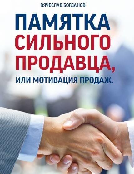 Обложка книги. Автор - Вячеслав Богданов